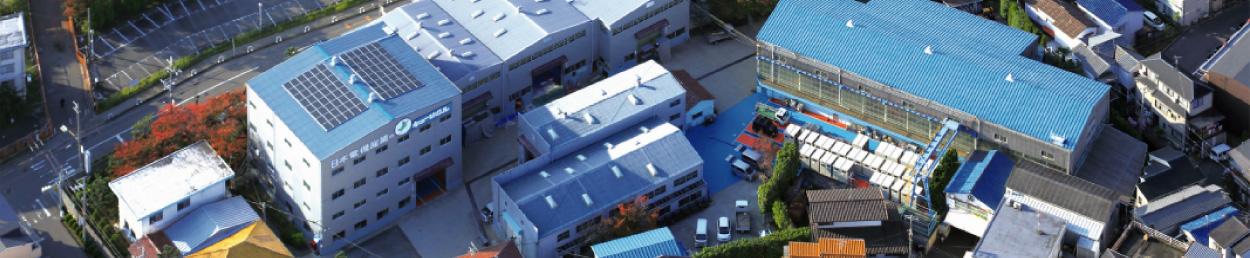 都会の24時間を守るキュービクルの日本電機産業